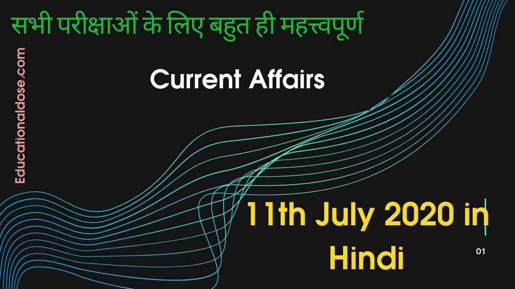 Daily Current Affairs in Hindi – 11 July 2020