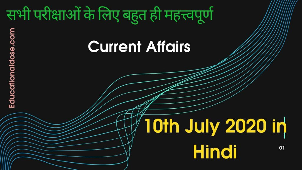 Daily Current Affairs in Hindi – 10 July 2020