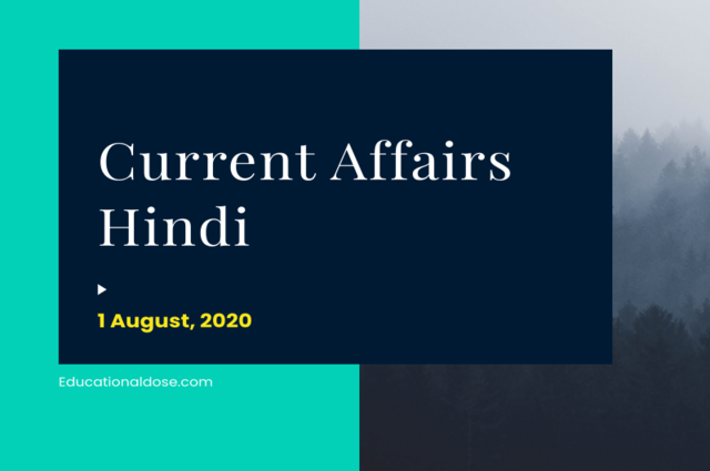 Current Affairs 1st Aug 2020 in Hindi