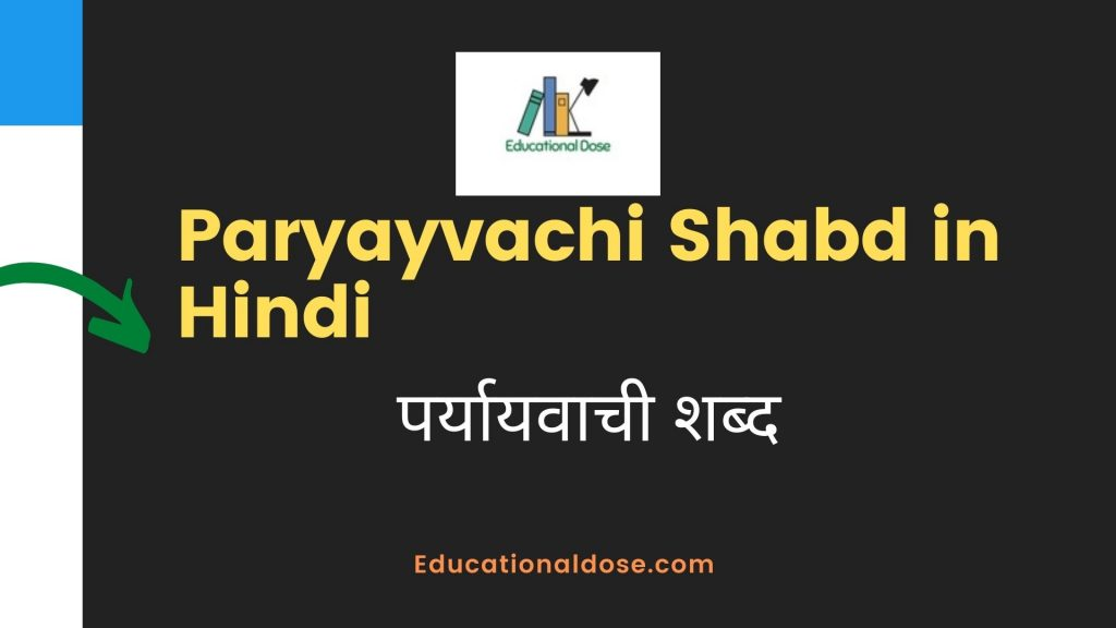 Paryayvachi Shabd in Hindi (पर्यायवाची शब्द)